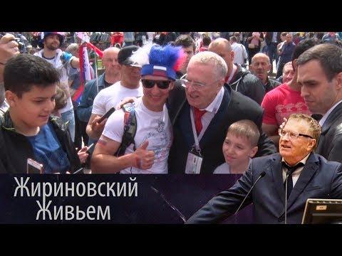 Владимир Жириновский встретился с фанатами ЧМ-2018