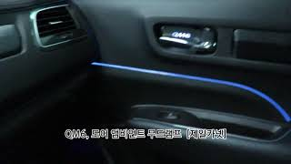 [광주 LED] QM6,도어앰비언트,무드램프,도어램프,…