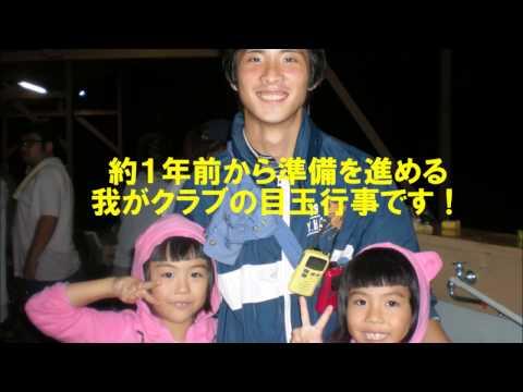 【近畿大学】ユースホステラーズサークル2017