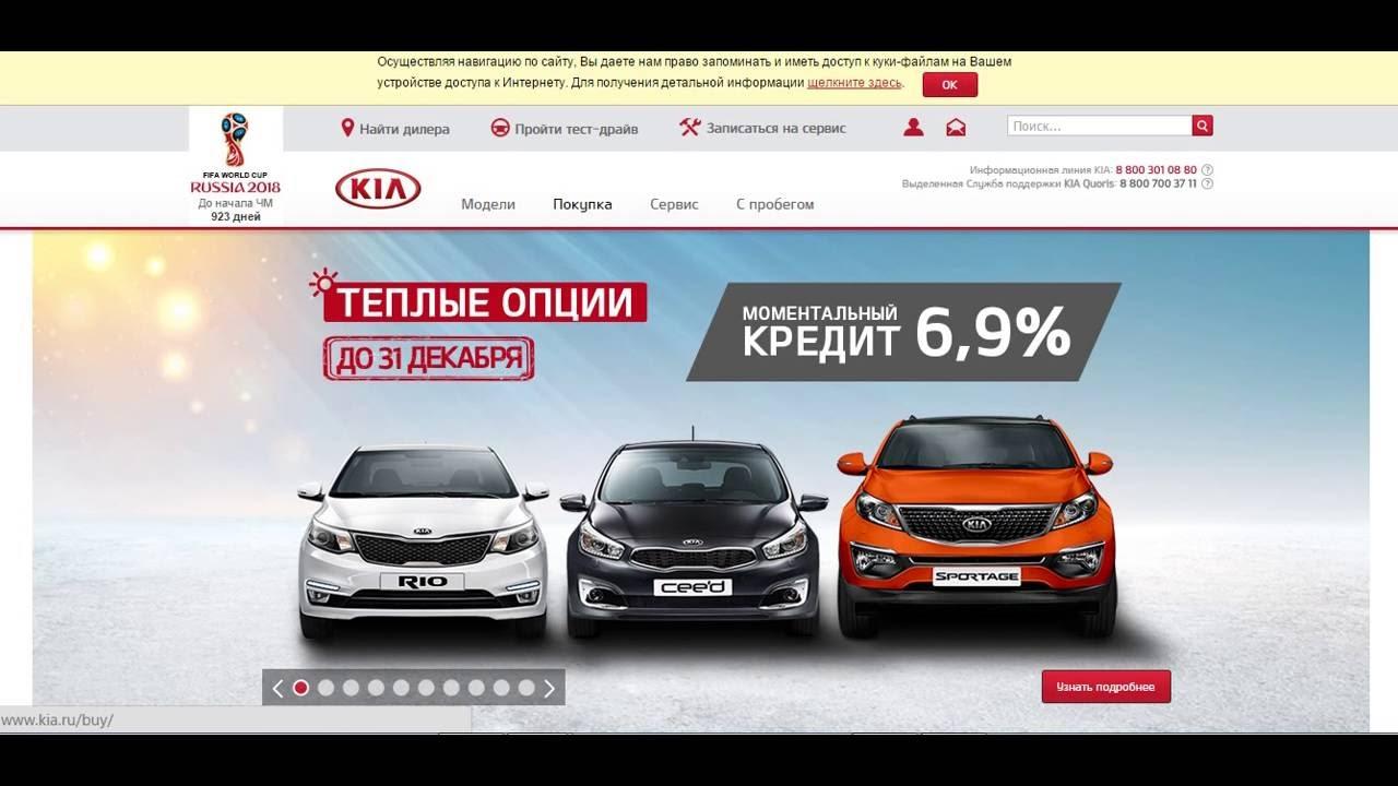 Предлагаем выгодно купить kia у официального дилера в москве. Нами осуществляется продажа автомобилей киа всех моделей на привлекательных условиях. Комплектации и цены на kia 2017 года просьба уточнять у менеджеров официального дилера гк автоспеццентр.