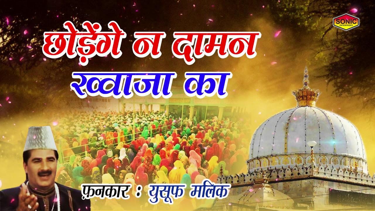 Latest Qawwali Songs Ajmer Sharif Dargah Chhodenge Na Daman Khwaja Ka Yusuf Malik Youtube