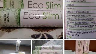 Эко Слим Описание и состав Eco Slim для похудения