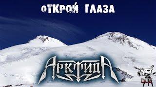 Арктида - Открой глаза