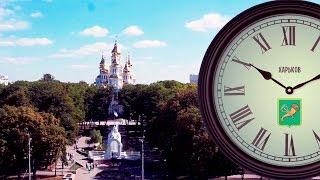 Харьковские городские часы - самые точные в Украине