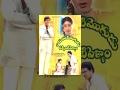 Edurinti Mogudu Pakkinti Pellam  Telugu Movie | Rajendra Prasad, Divyavani | TeluguOne