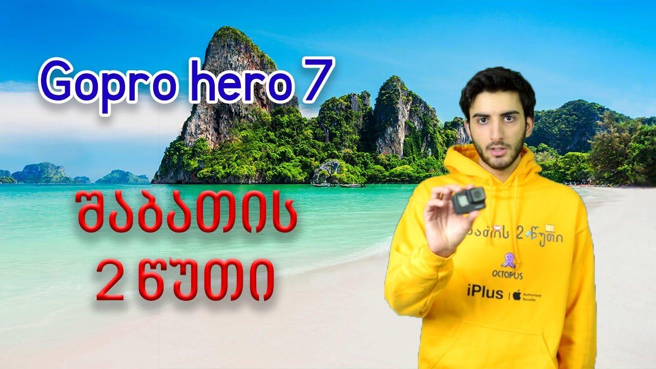 Gopro hero 7 – შაბათის 2 წუთი