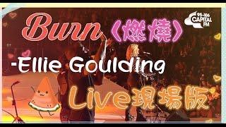 〓Burn【燃燒】Live現場版-Ellie Goulding 獻唱 中文字幕〓