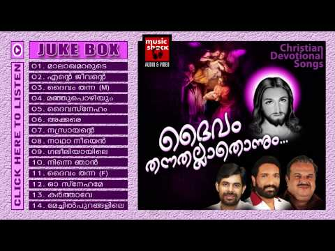 Christian Devotional Songs Malayalam  Christian Devotional Non Stop  Daivam Thannathallaathonnum