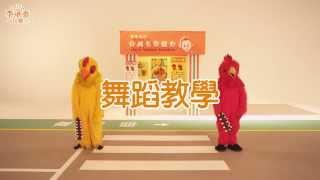 【卡拉雞舞】舞蹈教學 之 跟著雞雞動一動