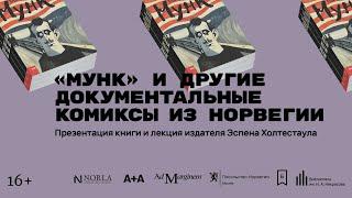 «Мунк» и другие документальные комиксы из Норвегии». Презентация книги и лекция Эспена Холтестаула