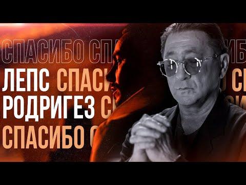 Тимур Родригез и Григорий Лепс - СПАСИБО