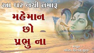 Ghar Nathi Tamaru