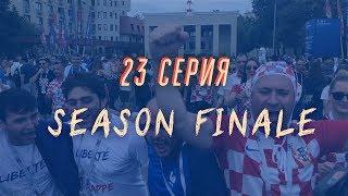 Москва после финала. Последний выпуск l Вне игры #23