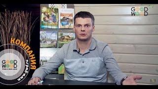 Технадзор перед этапом «Отделка». Александр Дубовенко о новой услуге от  ГУД ВУД(Видеоканал ГУД ВУД, подпишись на новости тут -https://goo.gl/qvlQG7 Если вы сами делаете отделку, пригласите наших..., 2014-09-25T12:12:53.000Z)