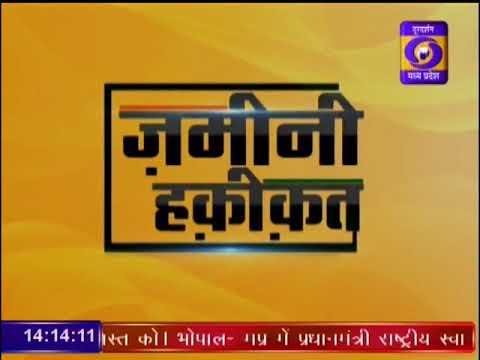 PM Gram sadak Yojna Alirajpur #GroundReportDDNews