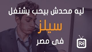 Gambar cover ليه محدش بيحب يشتغل سيلز في مصر؟ RKTV