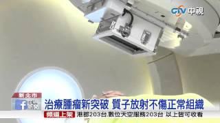 【中視新聞】治療腫瘤新突破 質子放射不傷正常組織 20150831