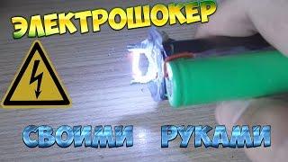 Простой электрошокер за 5 минут(В этом видео я покажу как сделать очень простой электрошокер буквально на 5 минут! ▻Модуль заказывал тут:..., 2016-05-03T03:28:09.000Z)