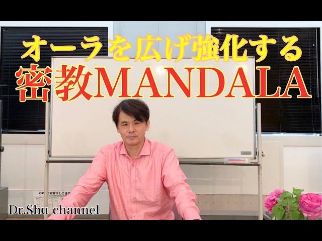 Dr.Shuの オーラを広げ強化する【密教MANDALA】