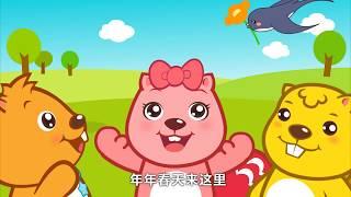 小燕子 | 中文儿歌 | 經典童謠 | 最好的儿歌 | 贝瓦儿歌 | 卡通动画