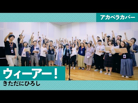 """ウィーアー!"" From ONE PIECE Covered By Asian A Cappella Singers.【Mass A Cappella】"