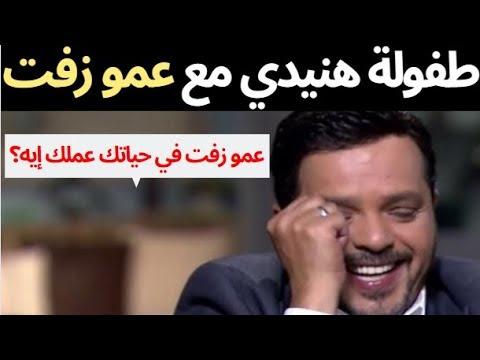 مسخرة طفولة الفنان محمد هنيدي مع عمو زفت .. الفيديو كله ضحك من اوله لـ اخرة