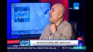 محمد برغش:مشكلة مصر إن صاحب المشكلة والحاجة متسمعوش لكن تسمع كل من يمجد وزيراو مسئول