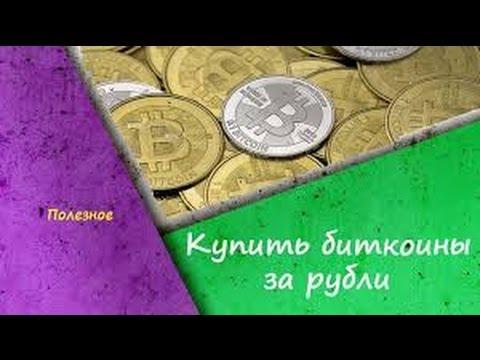 Как купить биткоин с помощь карты Сбербанк и другие варианты ? Пошаговая инструкция