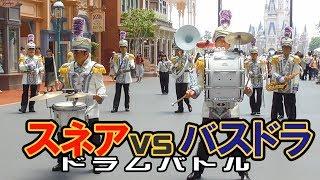 スネアとバスドラムのドラム対決【ディズニーランドバンド】