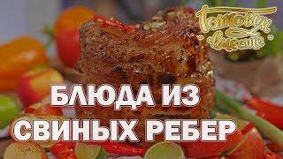 Блюда из свиных ребер | Готовим вместе | Интер