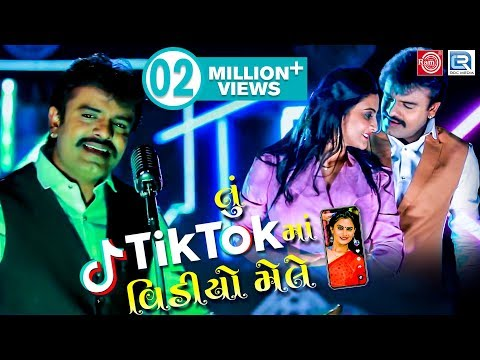 Rakesh Barot Tik Tok Song | તું Tik Tok માં વિડીયો મેલે | Rakesh Barot New Song | Full H
