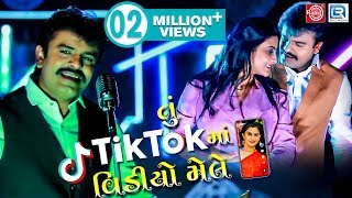 Rakesh Barot Tik Tok Song | તું Tik Tok માં વિડીયો મેલે | Rakesh Barot New Song | Full HD