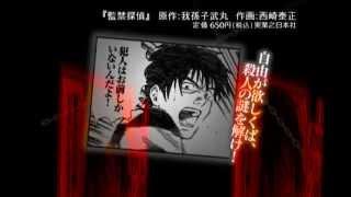 「監禁探偵」(我孫子武丸原作、西崎泰正画)