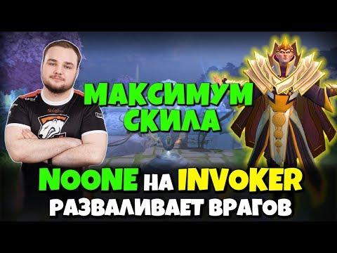 видео: noone Разминается На invoker в dota 2 - Максимум Скила при Сложнейшем Матчапе