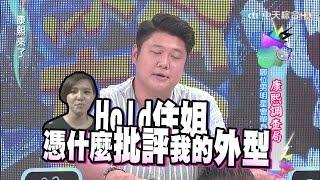 2015.08.05康熙來了 哪位男明星會單身一輩子?Ⅱ