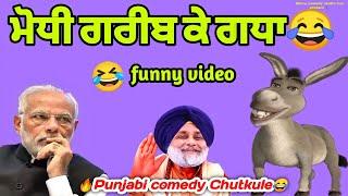 Carry on jatta 29   Sukhbir badal funny video   Narendra modi funny video   Punjabi Chutkule   Jokes