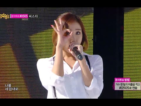 EXID - UP & DOWN, 이엑스아이디 - 위아래, Music Core 20140906