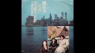1976年に放映された黒沢年男と関根恵子共演ドラマ「女の旅」の主題歌。...