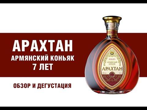 Коньяк армянский Арахтан 7 лет. Пробуем!
