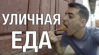УЛИЧНАЯ ЕДА В КИТАЕ. Что едят китайцы?