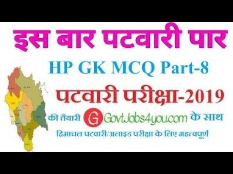 HimachalPradesh Patwari exam HP PATWARI PREPARATION HP PATWARI STUDY MATERIAL