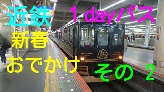 近鉄  新春おでかけ京阪奈1dayパス  その②  青のシンフォニー