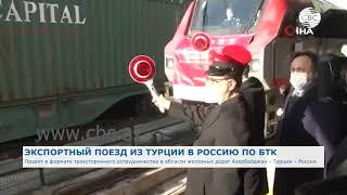 Трехстороннее сотрудничество в области железных дорог Азербайджан Турция Россия