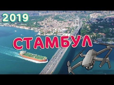 💥Стамбул 2019 Турция Путешествие с семьей 🔴 Ресторан на Босфоре Полеты на дроне. Детская площадка