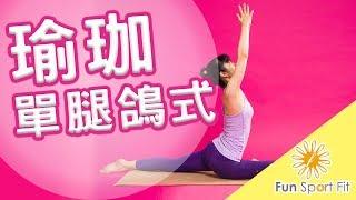 臀部運動/瘦大腿-下肢肌群訓練-單腿鴿式-Eka Pada Bakasana (FunSport)【瑜珈體位教學】(愛動女孩瑜珈課)
