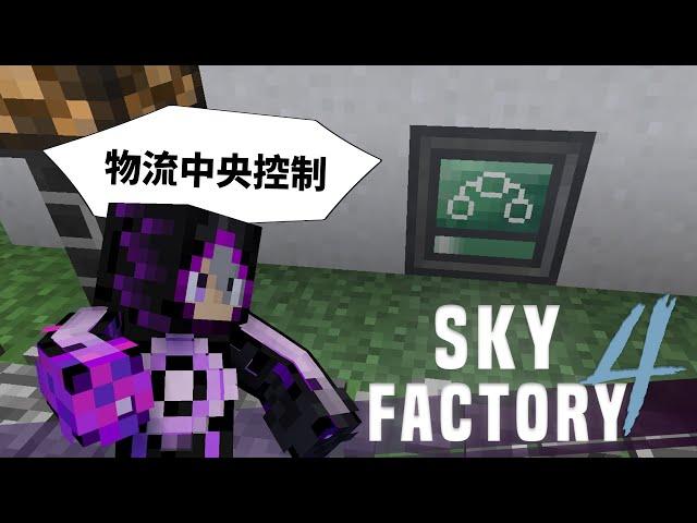 Minecraft 模組包生存 - 天空工廠4 #40 神奇的X網路 一條線纜整合物品 液體 能量