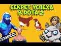 СЕКРЕТ УСПЕХА В DOTA 2