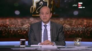 كل يوم - عمرو أديب: أبويا طردني برة البيت وقالي يا