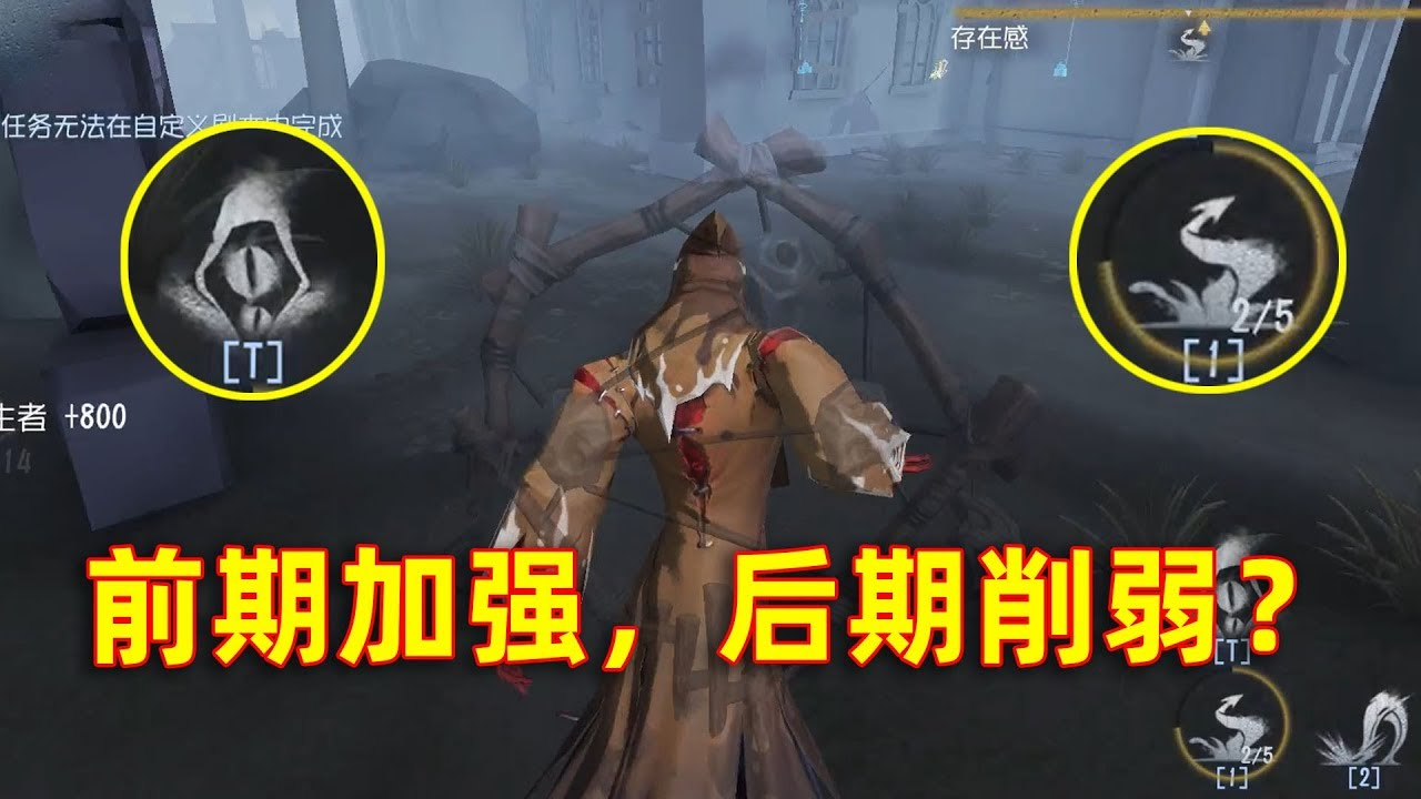 第五人格:黃衣之主共研服改版上線,智能觸手變手動,這是加強嗎 - YouTube