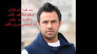 Marwan Alchami- Shou Hayda (lyrics) /مروان الشامي - شو هيدا